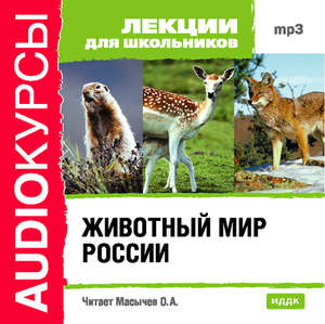 Скачать аудиокнигу Животный мир России