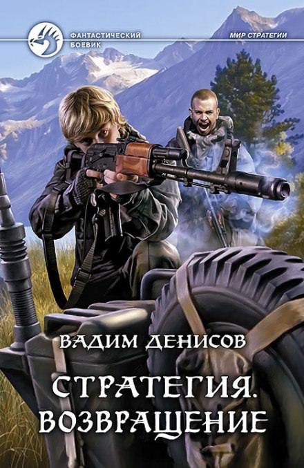 Стратегия. Возвращение - Вадим Денисов