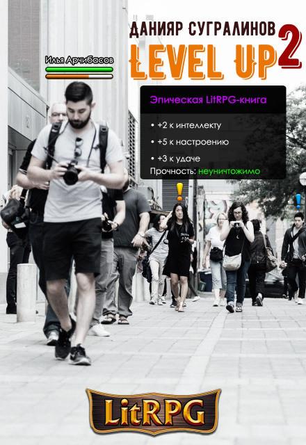Level Up 2. Герой - Данияр Сугралинов