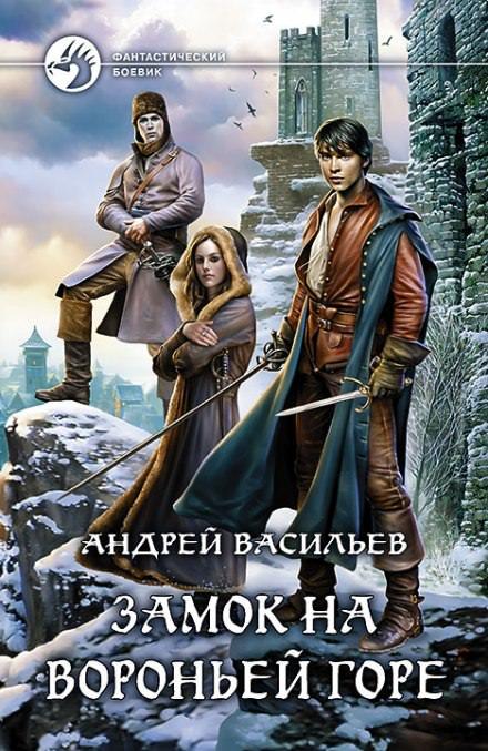 Замок на Вороньей горе - Андрей Васильев
