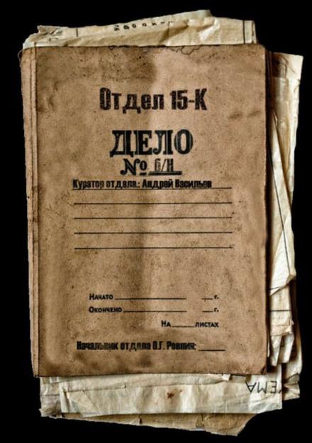 Отдел 15-К - Андрей Васильев