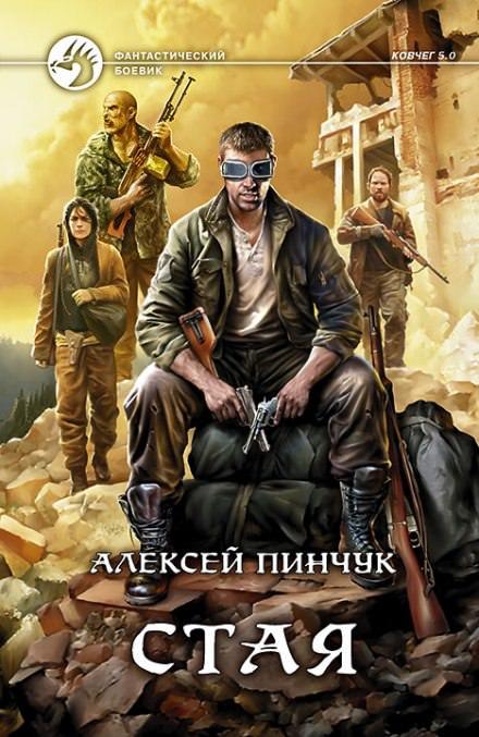 Стая (Ковчег 5.0) - Алексей Пинчук