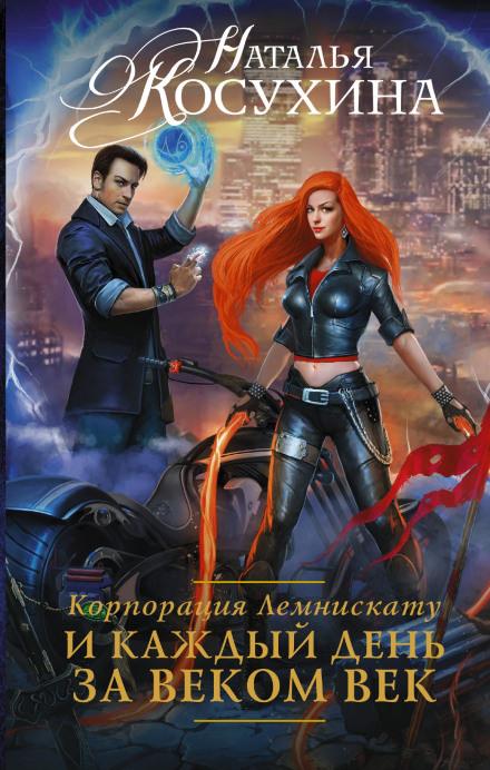 И каждый день за веком век - Наталья Косухина