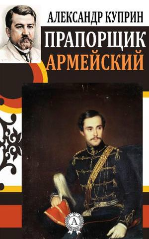 Прапорщик армейский -  Александр Куприн