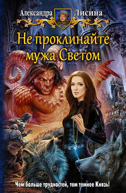 Не проклинайте мужа Светом - Александра Лисина