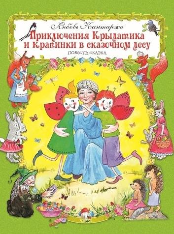 Скачать аудиокнигу Приключения Крылатика и Крапинки в сказочном лесу