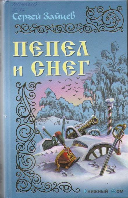 Аудиокнига Пепел и снег