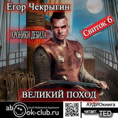 Великий поход - Егор Чекрыгин