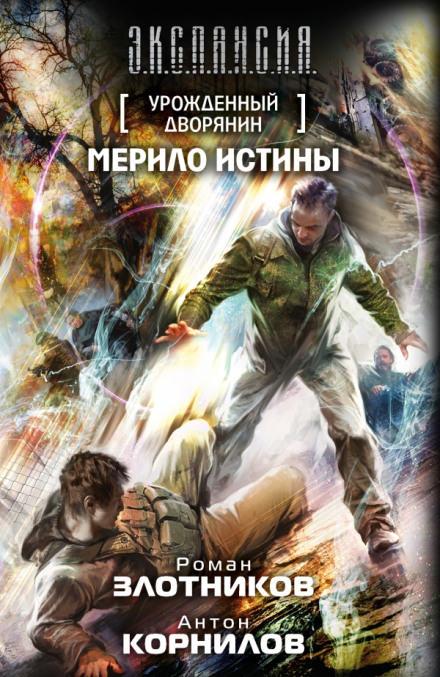 Мерило истины - Роман Злотников, Антон Корнилов