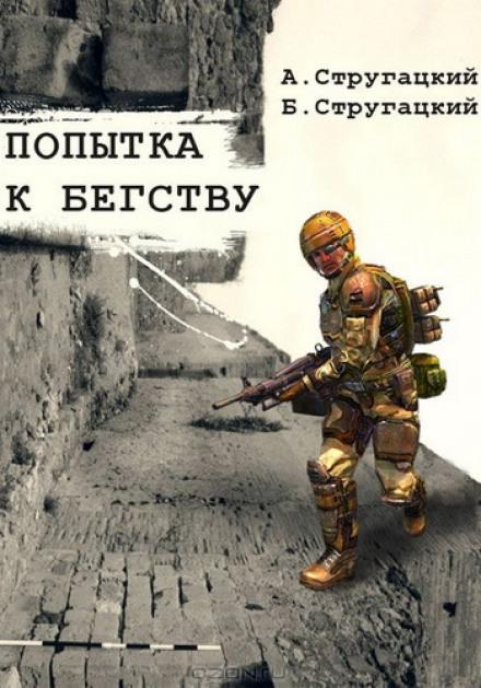 Попытка к бегству - Аркадий Стругацкий, Борис Стругацкий
