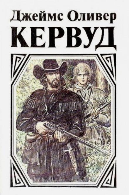 Чёрный охотник - Джеймс Оливер Кервуд