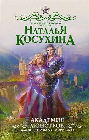 Академия монстров, или Вся правда о Мэри Сью - Косухина Наталья