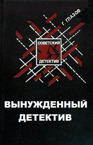 Вынужденный детектив - Григорий Глазов