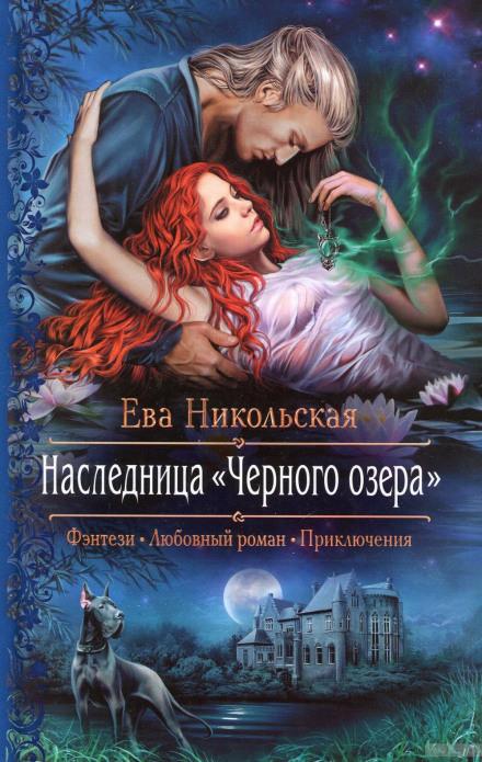Наследница «Черного озера» - Ева Никольская