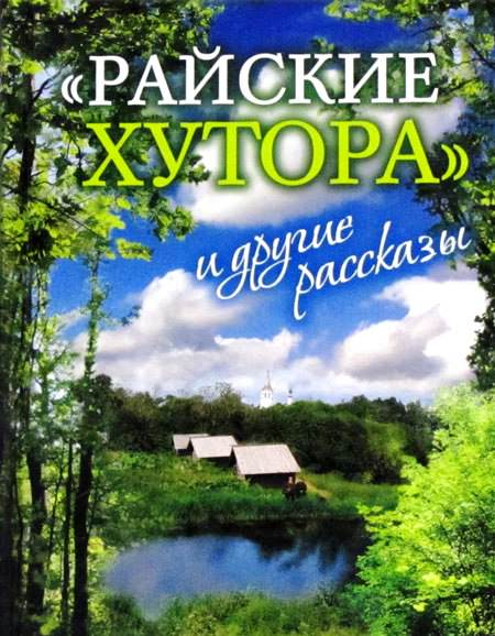 Райские хутора и другие рассказы - Ярослав Шипов