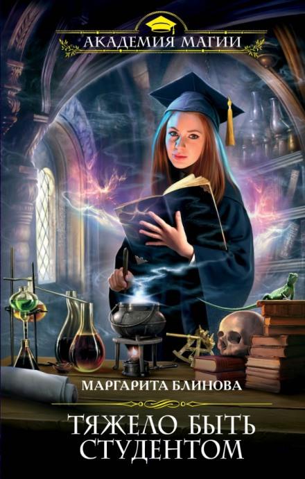 Тяжело быть студентом - Маргарита Блинова