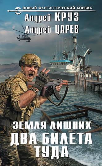 Два билета туда - Андрей Круз , Андрей Царев