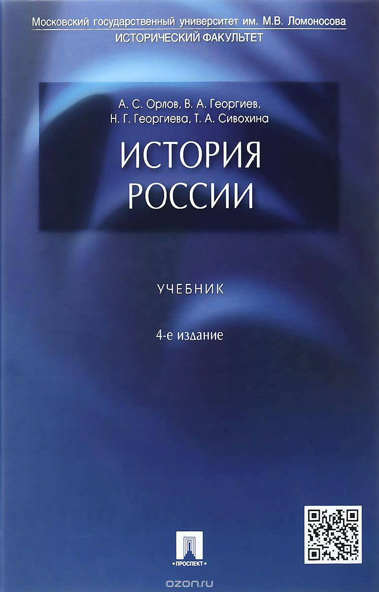 Скачать аудиокнигу История России. Учебник