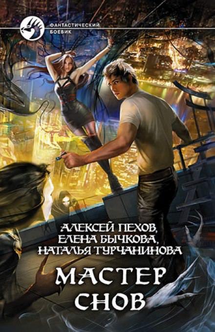 Мастер снов - Алексей Пехов, Елена Бычкова, Наталья Турчанинова