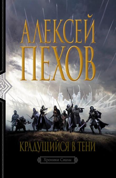Крадущийся в тени - Алексей Пехов