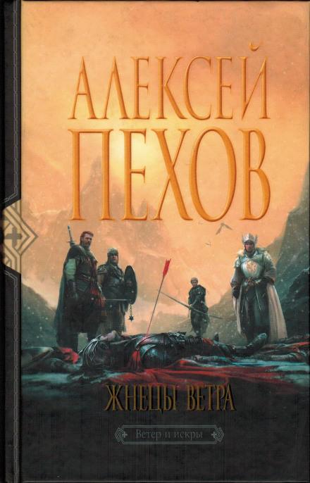 Жнецы ветра - Алексей Пехов