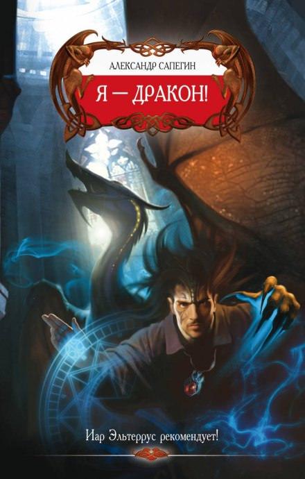 Я — Дракон! - Александр Сапегин