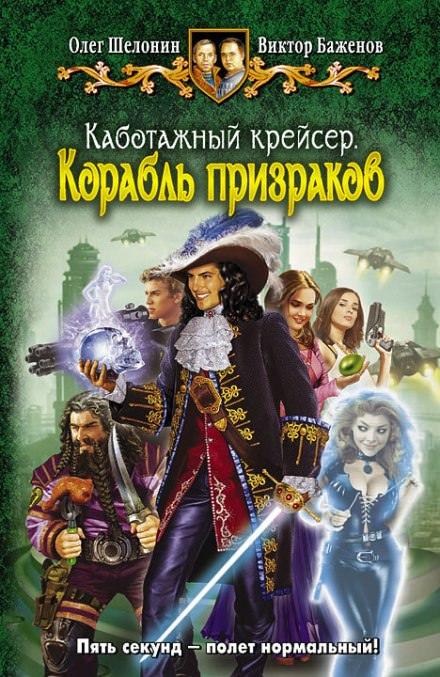 Аудиокнига Корабль призраков