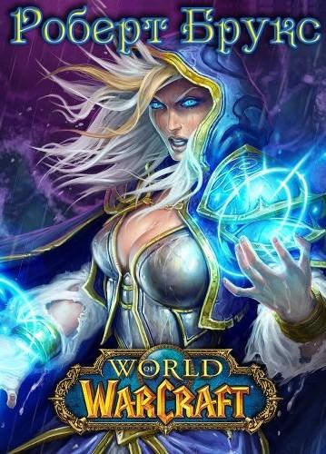 Аудиокнига Тысяча лет Войны (World of Warcraft)