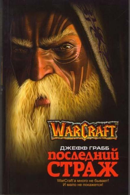 Аудиокнига Последний страж. World of Warcraft