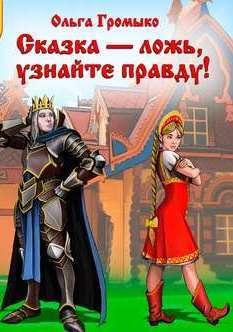 Сказка – ложь, узнайте правду! - Ольга Громыко