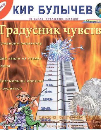 Градусник чувств. Сборник рассказов - Кир Булычев