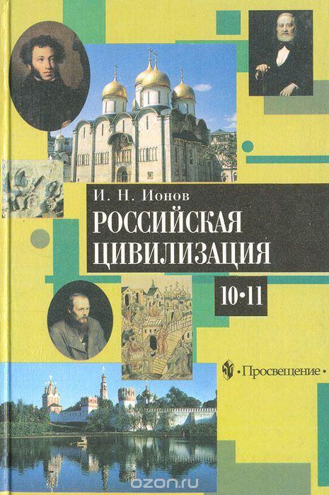 Скачать аудиокнигу Российская цивилизация. IX - начало XX века