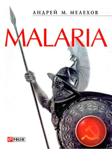Malaria - Андрей Мелехов