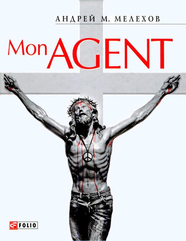 Скачать аудиокнигу Mon Agent