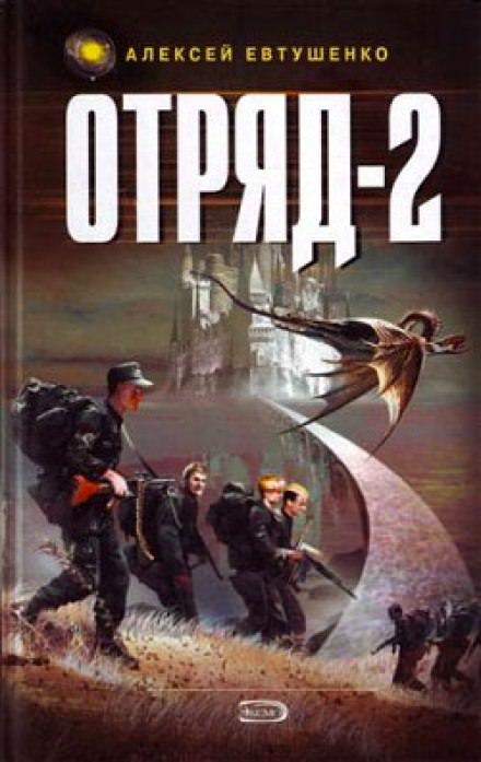 Отряд 2 - Алексей Евтушенко