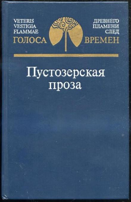 Скачать аудиокнигу Пустозерская проза (Сборник)