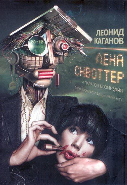 Аудиокнига Лена Сквоттер и парагон возмездия