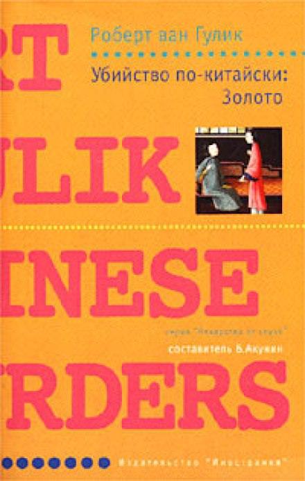 Убийство по-китайски: Золото (Золото Будды) - Ван Гулик Роберт