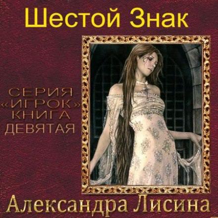 Шестой Знак - Александра Лисина