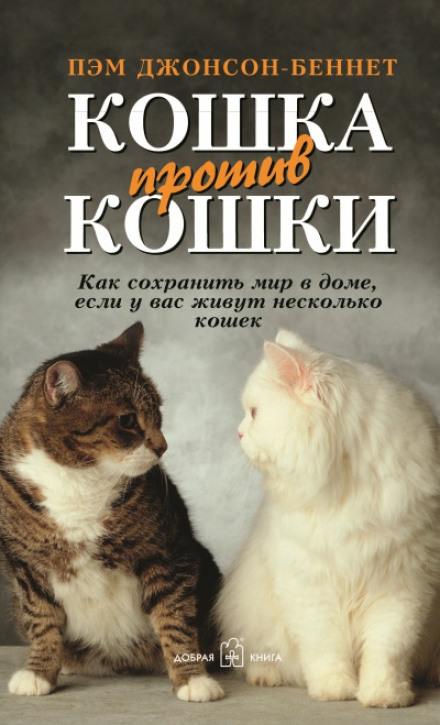 Скачать аудиокнигу Кошка против кошки