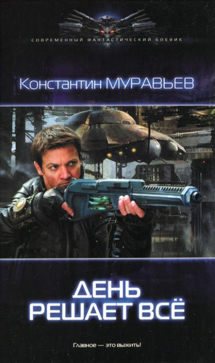 День решает всё - Константин Муравьёв