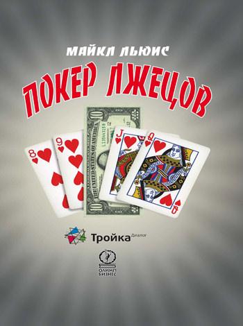 Скачать аудиокнигу Покер лжецов