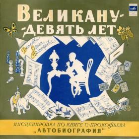 Великану - девять лет - Сергей Богомазов , Сергей Прокофьев