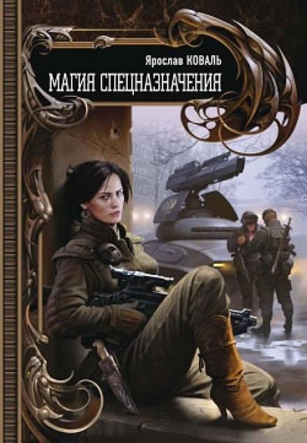 Магия спецназначения - Ярослав Коваль