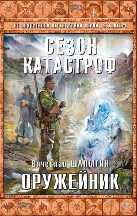 Оружейник - Вячеслав Шалыгин