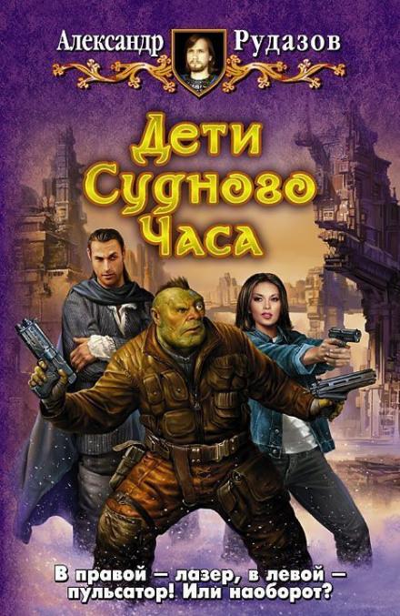 Дети Судного Часа - Александр Рудазов