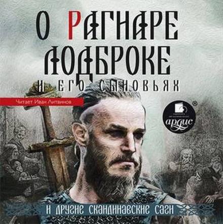 Скачать аудиокнигу О Рагнаре Лодброке и его сыновьях и другие скандинавские саги