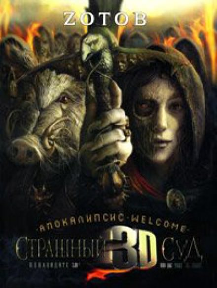 Аудиокнига Апокалипсис Welcome. Страшный Суд 3D