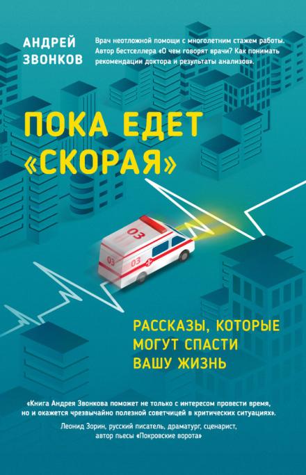 Пока едет «Скорая» - Андрей Звонков