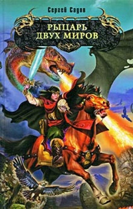 Скачать аудиокнигу Рыцарь двух миров